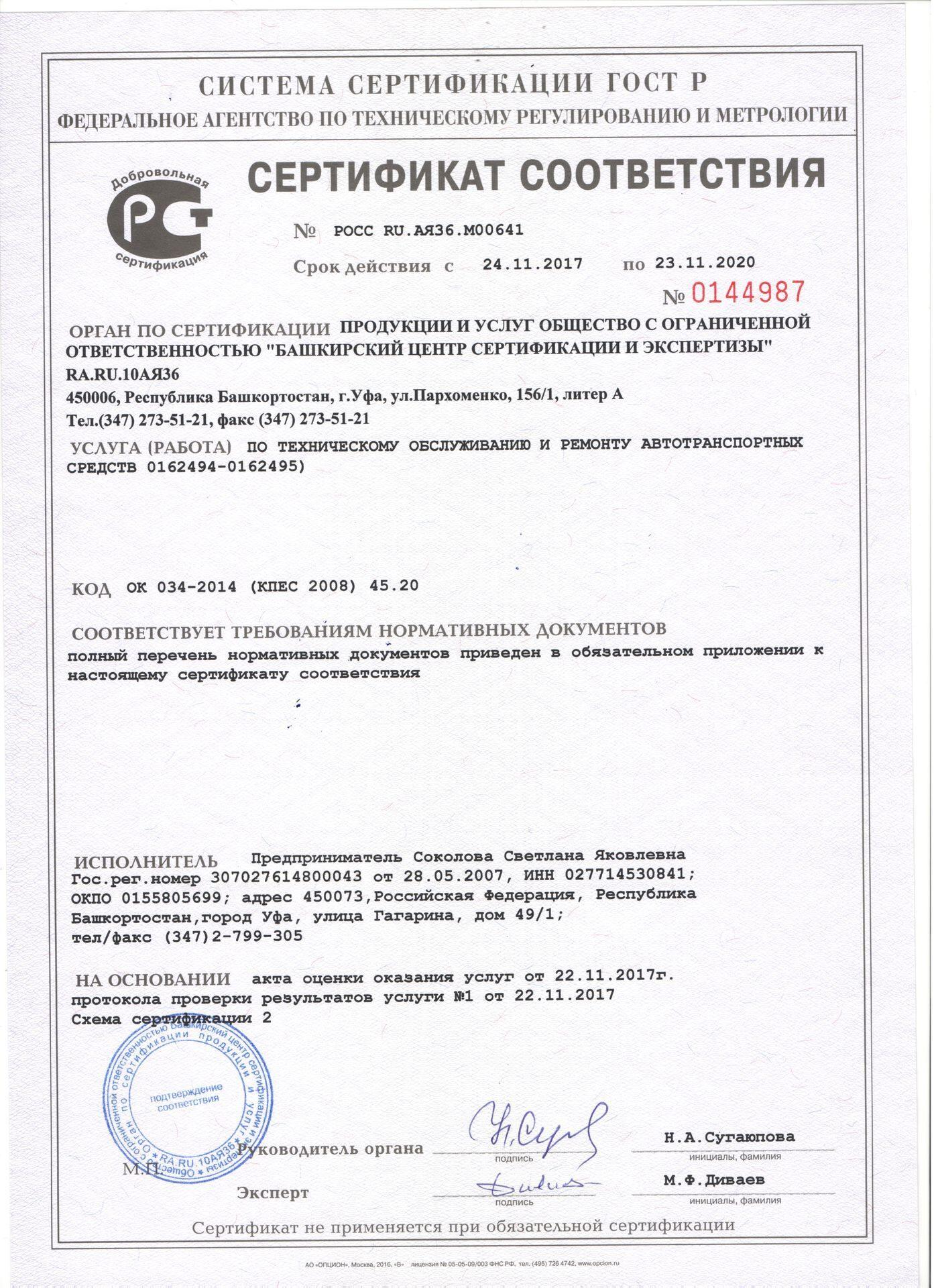 Установка сигнализации Пандора Наши Дипломы и Сертификаты Сертификат ГОСТ до 2020г